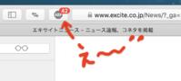 『Google Chrome と Safari』パソコンでブラウザの広告を快適に - MUTSUぼっくり