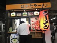素ラーメン@はかたラーメン(博多駅5、6番ホーム) - よく飲むオバチャン☆本日のメニュー