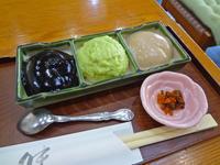 村上屋餅店『三色餅』 - もはもはメモ2