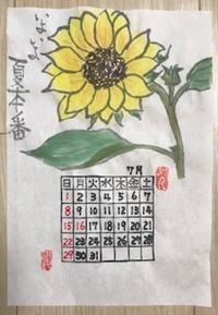 7月カレンダー - 花追い人の絵手紙いろいろ♪
