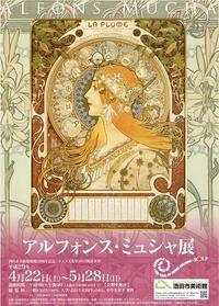 アルフォンス・ミュシャ展 - Art Museum Flyer Collection
