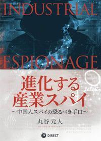 [スパイと日本]平和ボケしている日本人に勧める有料講座 - あんつぁんの風の吹くまま