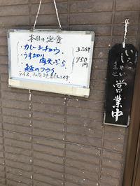 まんぷく食堂の日替わり定食 - Epicure11