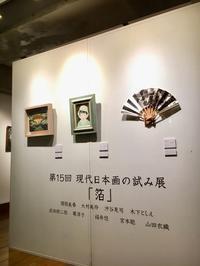 第15回現代日本画の試み展 「箔」 - Artのある暮らし!