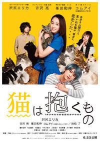 ★シネマの時間★第32回映画『猫は抱くもの』 - 佑美帖
