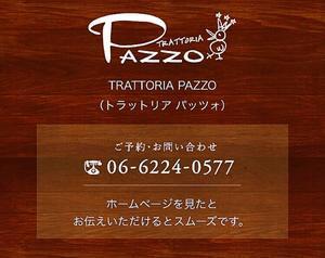7月の定休日のお知らせです。 - trattoria PAZZO