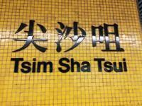 MTR@尖沙咀→中環 - 香港貧乏旅日記 時々レスリー・チャン