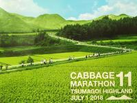 第11回 キャベツマラソン - 浅間高原・北軽井沢 ペンション・ローエングリンの高原日記