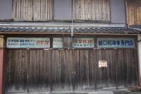 「和洋傘専門店」 - hal@kyoto