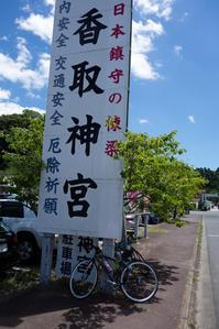 2018 自転車日和・東国三社巡礼 聖なる三角ラインを走ってきた。 - ろーりんぐ ☆ らいふ
