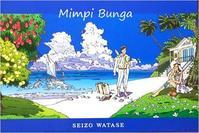 初夏の沖縄旅~1日目 - Mimpi Bunga の旅の思い出