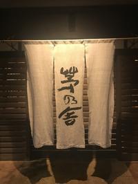 茅乃舎レストラン(久山) - Table & Styling blog