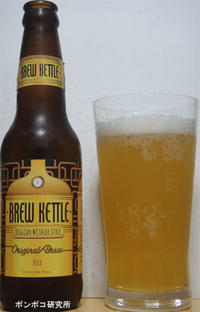 BREW KETTLE -BELGIAN WITBIER STYLE BEER- - ポンポコ研究所(アジアのお酒)