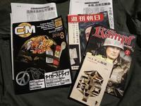 タイガーストライプの迷宮(番外編)コンバットマガジン誌記事(2018年8月号)への違和感 - M-51Parkaに関する2,3の事柄