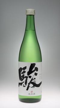 いそのさわ 駿 純米酒[いそのさわ] - 一路一会のぶらり、地酒日記