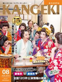 旅芝居の専門誌「KANGEKI」2018年8月号発売と掲載内容ご案内〜舞台レポートほか担当させてもらいました - 加藤わこ三度笠書簡
