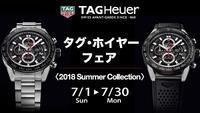 タグホイヤーフェアのご案内 - 熊本 時計の大橋 オフィシャルブログ