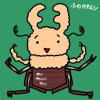 ハーフ&ハーフへなちょこ ふわカタムシ できました - 動物キャラクターのブログ へなちょこSTUDIO