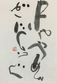 cats and dogs       「き」 - 筆文字・商業書道・今日の一文字・書画作品<札幌描き屋工山>