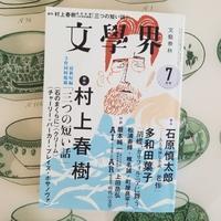 過去と戯れる村上春樹 - 梟通信~ホンの戯言