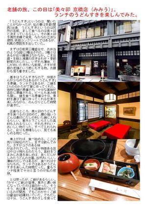 老舗の旅、この日は「美々卯 京橋店 (みみう)」。ランチのうどんすきを楽しんでみた。