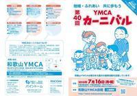 第40回YMCAカーニバル - 和歌山YMCA blog
