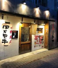 696、  七輪焼肉 ふくの牛 - KRRKmama@福岡 の外食日記