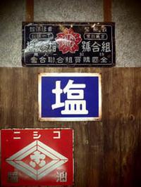 昭和レトロ2 - Blue Planet Cafe  青い地球を散歩する
