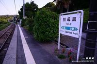 祖母島駅 - WEEKEND EXTENDED LIFE-STYLE