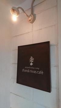 shandi nivas cafe - cohana