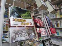 「北海道の山と谷2」ものすごく売れています! - 秀岳荘みんなのブログ!!