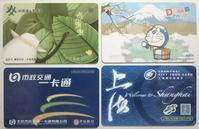 広東省が全国共通の交通カードを発行 - 二胡やるぞー