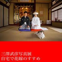 三澤武彦写真展自宅で花嫁のすすめ2018年7月22日㈰~29日㈰ - 「三澤家は今・・・」