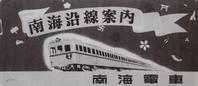南海電鉄 - 名勝和歌の浦 玉津島保存会