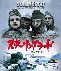 スターリングラード(1993年) - 天井桟敷ノ映像庫ト書庫