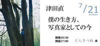 写真家・津田直さんのトークイベント「僕の生き方、写真家としての今」を開催します。 - 寺子屋ブログ  by 唐人町寺子屋