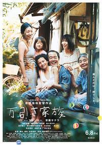 万引き家族  - mayumin blog 2