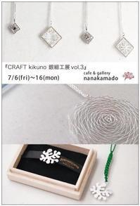 nanakamadoさんで展示会です。 - CRAFT kikuno