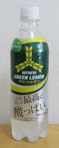 三ツ矢サイダー グリーンレモン2018~三ツ矢祭91~4年後の評価 - クッタの日常