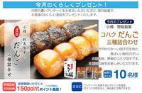 北海道のくらしアンケートくらしく7月のプレゼント - omisenet :
