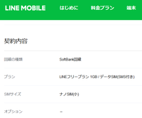 LINEモバイルでSIMロック解除不要で使えるSB iPhoneの白ロム価格相場 - 白ロム転売法