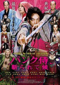 【映画】パンク侍、斬られて候 - ワカバノキモチ 朝暮日記