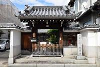 幕末京都逍遥その95「渡辺篤の墓(教善寺)」 - 坂の上のサインボード