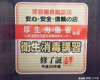 衛生消毒講習修了証 - 金沢市 床屋/理容室「ヘアーカット ノハラ ブログ」 〜メンズカットはオシャレな当店で〜
