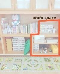 【編集しました】おもちゃの整理収納➂ - ufufu space(うふふ すぺーす)☆いなべ市☆おかたづけ
