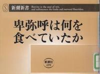 古代の醸造、酒造りのあれこれを - 奈良・桜井の歴史と社会