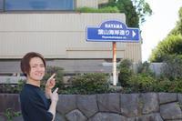 きみと葉山旅【7】 - 写真の記憶