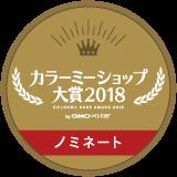 カラーミー大賞2018ノミネートしていただきました - 「肌とココロを愛おしむ布ナプと肌着marru マアル」代表naoの日記