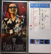 井上陽水 Concert 2018 ROCK PICNIC @ Zepp DiverCity - 鴎庵