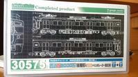 [Nゲージ入線]GM 西武新2000系 後期ベンチレーター撤去 2両編成 - MY模型工房